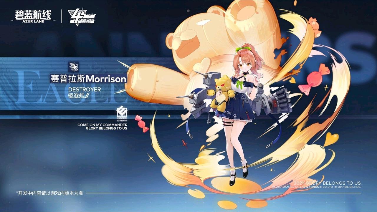 AzurLane New Shipgirls May 2021 3