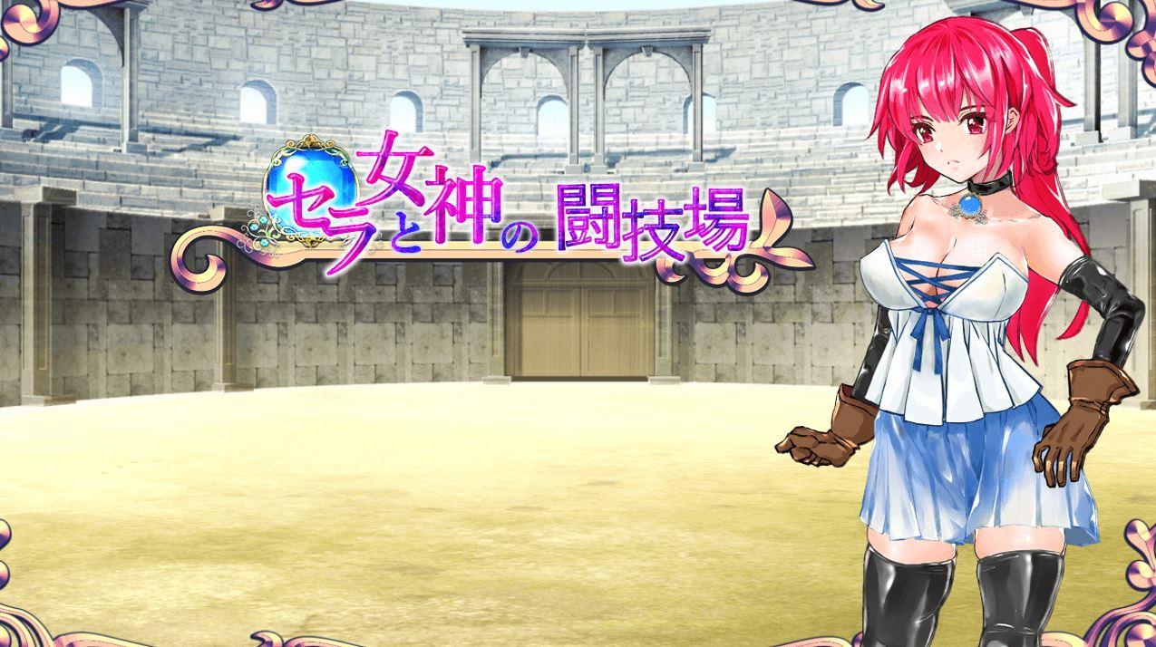 SeraandtheGoddessArena RPG Eroge 8