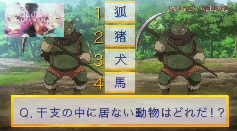 UsamimiBoukentan Episode1 PV 1
