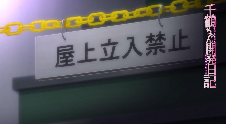 ChizuruchanKaihatsuNikki Episode5 PV 1